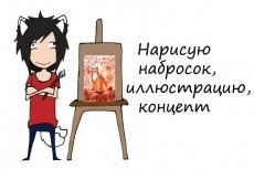 Нарисую ваш портрет на фотошопе 23 - kwork.ru
