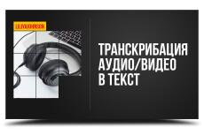 Быстро и грамотно наберу текст с аудио и видео исходника 13 - kwork.ru