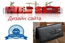 доработаю сайт 5 - kwork.ru