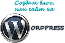 Добавлю иконки к рубрикам WordPress блога 5 - kwork.ru