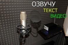 Вырежу звук из видео в mp3 16 - kwork.ru
