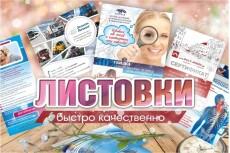 Сделаю макет листовки. Подготовка к печати 54 - kwork.ru