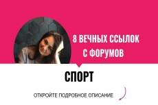 Семь вечных, уникальных ссылок с моих форумов 23 - kwork.ru