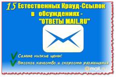10 естественных крауд ссылок с Ответов mail. ru 6 - kwork.ru