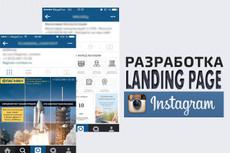 Сделаю Landing для Instagram 52 - kwork.ru