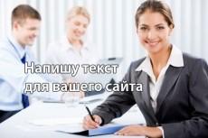 Наберу текст грамотно, без ошибок 3 - kwork.ru