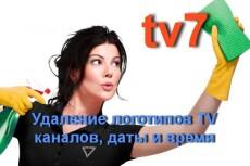 Убираю логотипы с видео 7 - kwork.ru