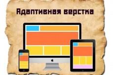Доработаю Ваш сайт или внесу изменения 9 - kwork.ru