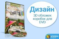 Создам  дизайн 3D обложки для  инфопродукта или электронной книги 10 - kwork.ru