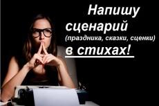 Создам сценарий на любое мероприятие 4 - kwork.ru