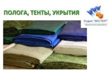 Статьи на тему Кулинарии 13 - kwork.ru