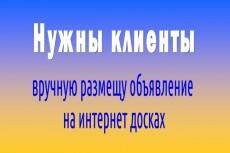 Размещу товары на интернет-маркетах 5 - kwork.ru