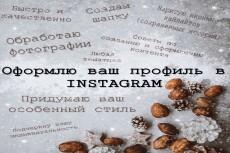 Обработаю фото для Instagram в едином стиле 16 - kwork.ru