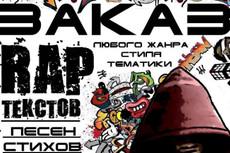 Напишу текст песни 24 - kwork.ru