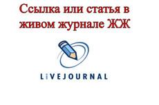 5 вечных ссылок в живых блогах 5 - kwork.ru