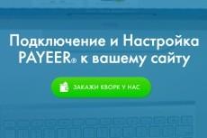 Продам сервис витрин и баннеров 7 - kwork.ru