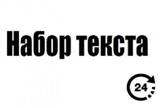 Транскрибация. Аудио/Видео в текст 4 - kwork.ru
