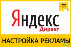 Создание и настройка рекламной кампании в Яндекс Директ 6 - kwork.ru