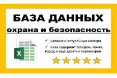 База данных продукты питания, напитки 8 - kwork.ru