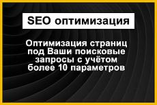 SEO оптимизация 4 страниц (ключи, метатеги, ТЗ копирайтеру) 6 - kwork.ru