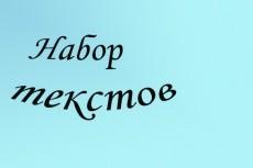 Работа с первичными бухгалтерскими документами 13 - kwork.ru