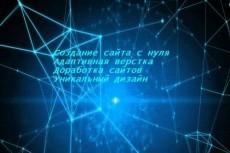 Доработка и корректировка верстки HTML, CSS, JS 93 - kwork.ru