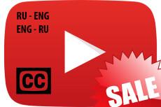 Выполню перевод с видео, аудио, субтитры 12 - kwork.ru