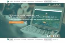 дизайн лендинга 7 - kwork.ru