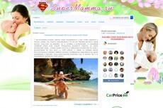 2  статьи на женских сайтах. 1400 хостов в сутки, вечные ссылки 37 - kwork.ru
