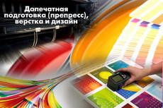 Изменю размер изображений для  вашего  сайта или магазина 9 - kwork.ru