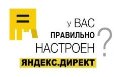 Уменьшу затраты на рекламу в 2 раза, без потери клиентов 15 - kwork.ru