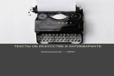 Напишу статью о путешествиях 14 - kwork.ru