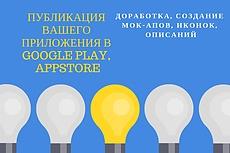 Публикация в Google Play 18 - kwork.ru