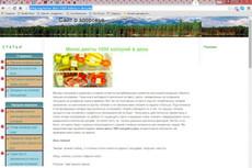 Напишу уникальный текст для Вашего сайта на любую тематику 7 - kwork.ru
