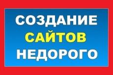 Адаптирую сайт под мобильные устройства 7 - kwork.ru