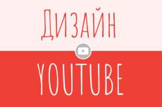 Создам адаптивное оформление Facebook, YouTube и т.д. + psd в подарок 11 - kwork.ru