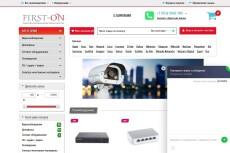 Создам интернет-магазин на CMS OpenCart 45 - kwork.ru