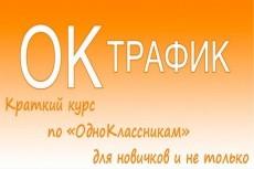 Научу покупать Турбо пакеты на Авито с 80% скидкой 5 - kwork.ru