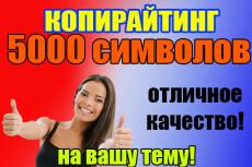 Напишу 5000 символов качественного текста для вашего сайта 17 - kwork.ru