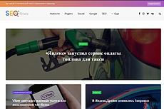SEO Букс активной рекламы 5 - kwork.ru