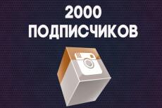 400 подписчиков на ваш инстаграм 51 - kwork.ru
