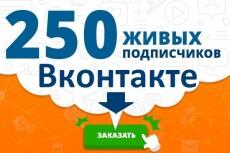 2000 подписчиков, фолловеров в Twitter 3 - kwork.ru