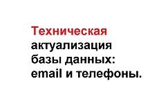 Базы данных и клиентов 30 - kwork.ru