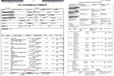 Качественный перевод с китайского и на китайский 11 - kwork.ru