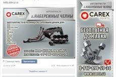 Сделаю аватарку для группы вконтакте 8 - kwork.ru