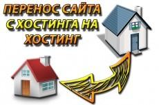 Скопирую, перенесу сайты с домена на домен 3 - kwork.ru