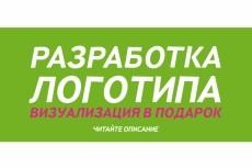 Логотип по Вашему эскизу 38 - kwork.ru