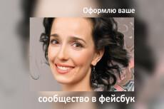 Оформление сообщества facebook 8 - kwork.ru