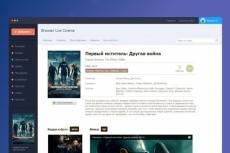 Создам сайт на WP, поставлю тему и нужные плагины 11 - kwork.ru