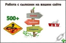 Битые ссылки на вашем сайте, не проблема, найду и исправлю 4 - kwork.ru